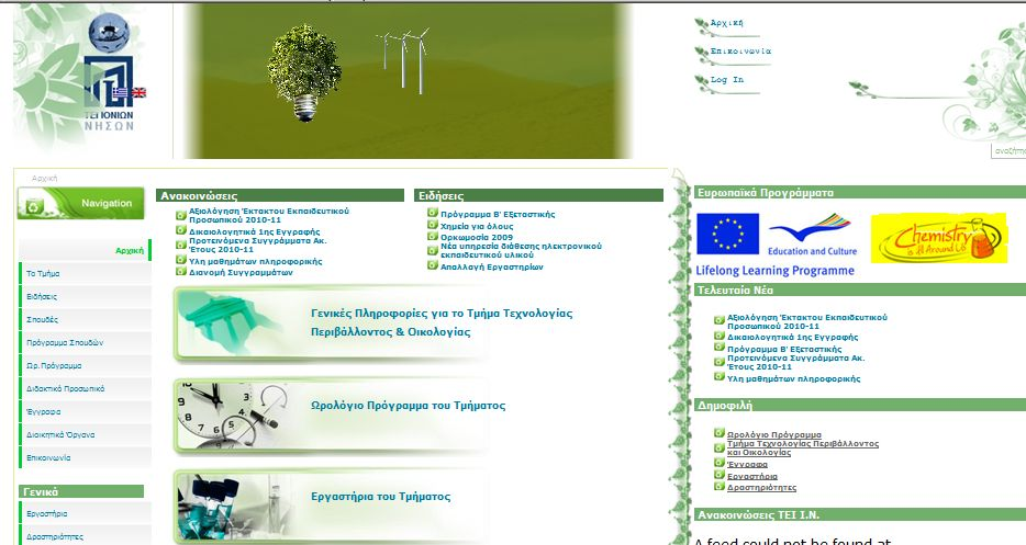 A Link To The Chemistry Is All Around Us Project Portal Has Been Made From Greek Partner TEI Of Ionian Islands